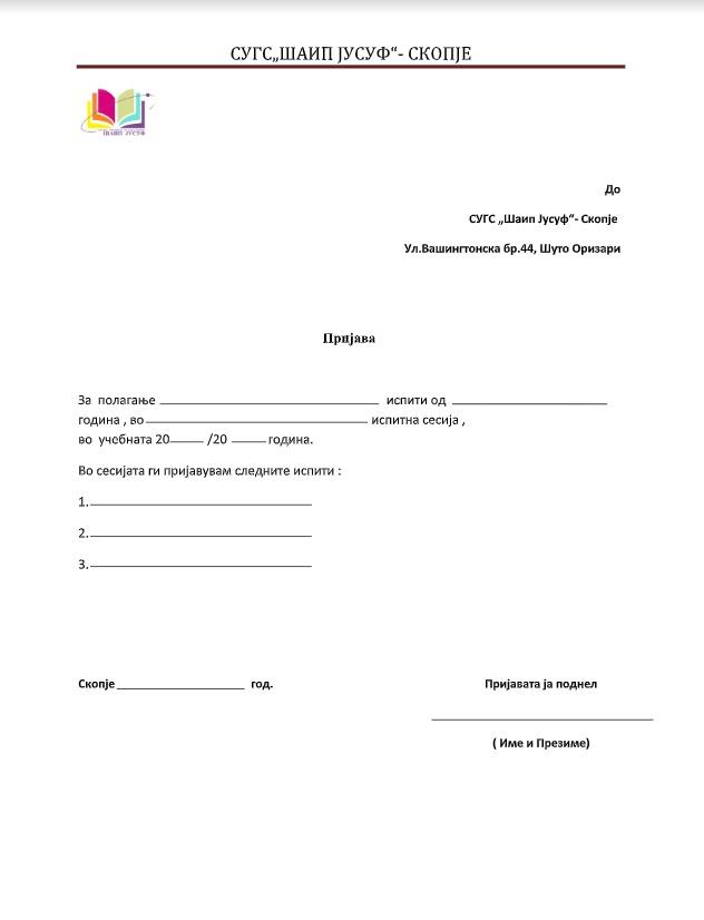 Prijava-za-ispit